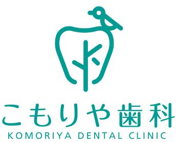 こもりや歯科医院